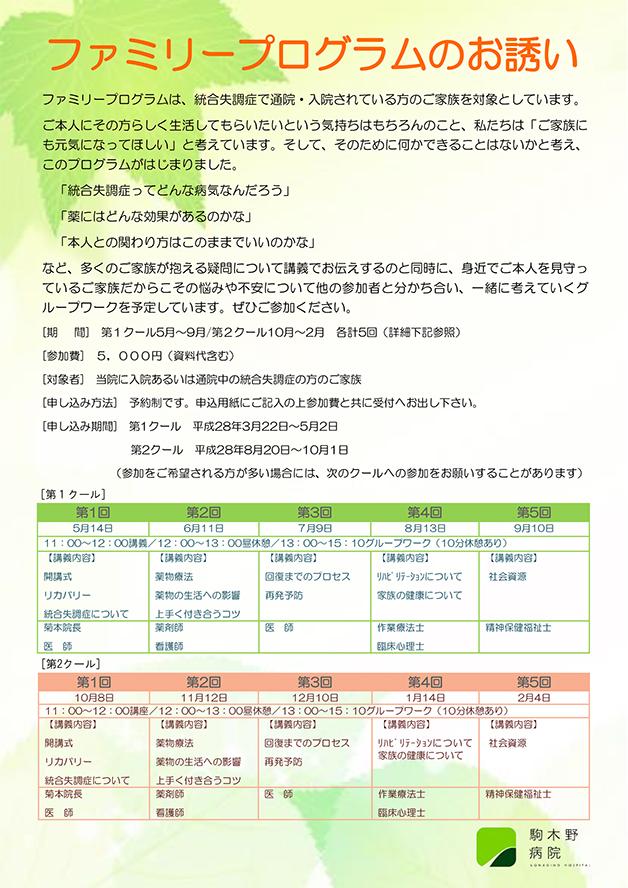 familyprogram