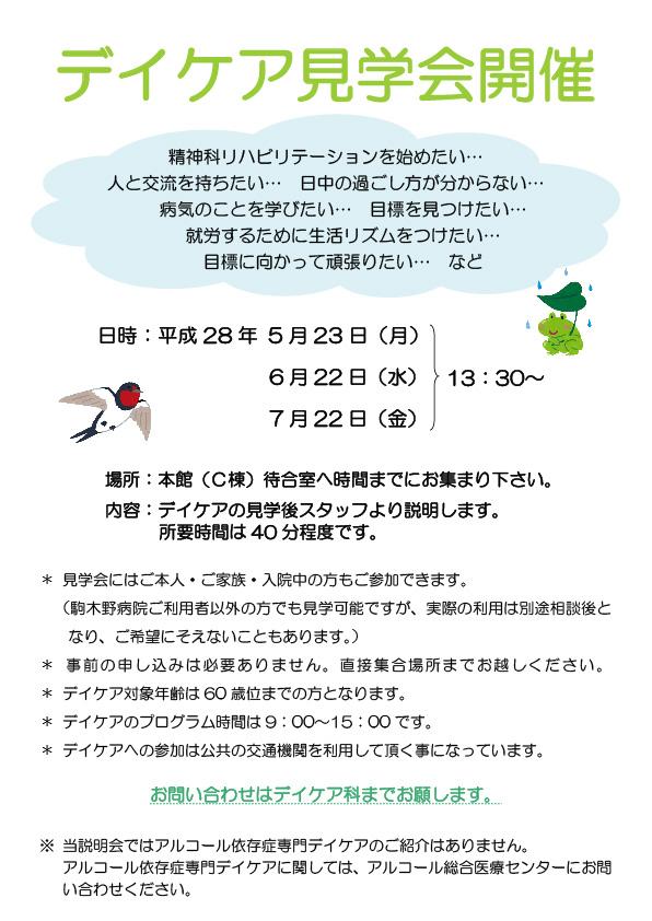 デイケア見学会ポスター2016,5,6,7月