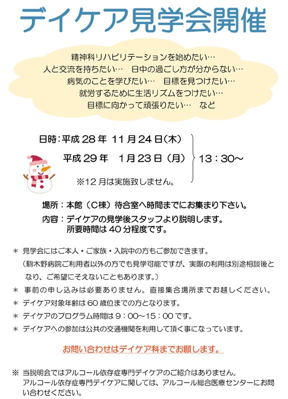 デイケア見学会ポスター2017 01月