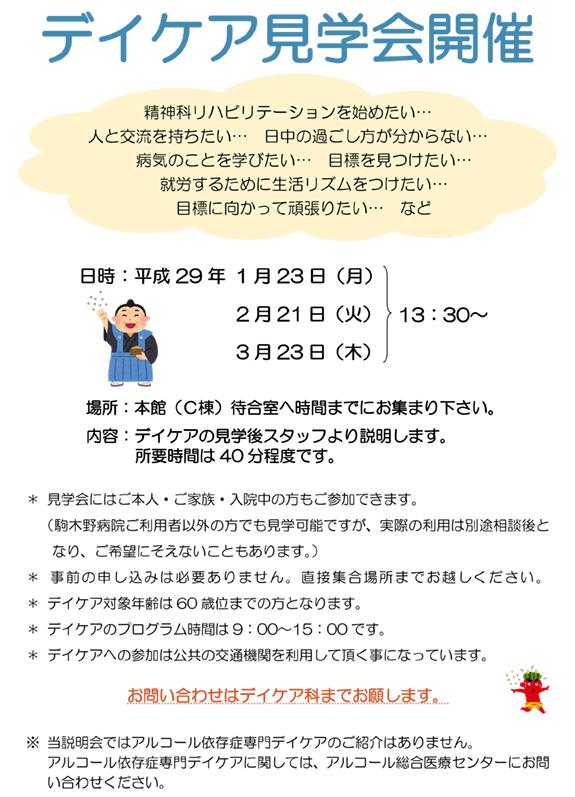 デイケア見学会ポスター2017 02月