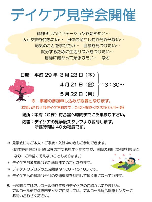 デイケア見学会ポスター2017 03月